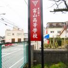 県立富山高等学校 様