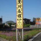 黒川仏壇センター様