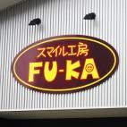 スマイル工房FU-KA 様