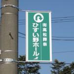 ㈲高松葬祭 様