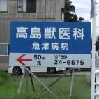 高島獣医科 魚津病院