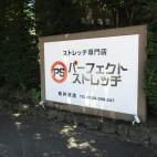 パーフェクトストレッチ軽井沢店 様
